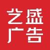 陕西艺盛广告有限公司
