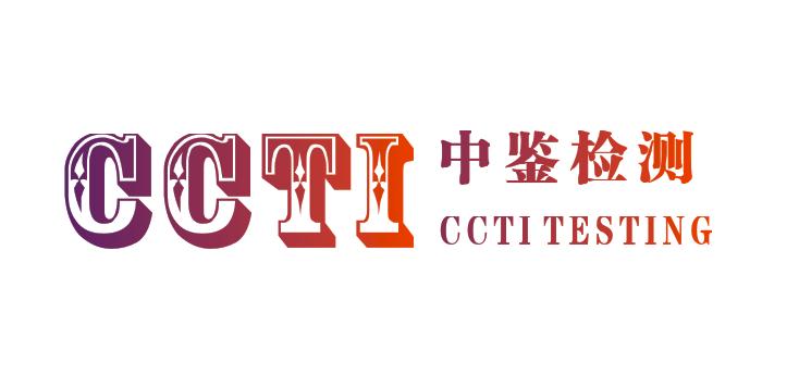 深圳市中鉴检测技术和记电讯appLOGO