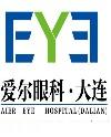 大连爱尔眼科医院有限公司