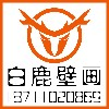 湖南白鹿创意文化传媒有限公司