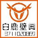 湖南白鹿創意文化傳媒有限公司;