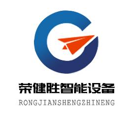 苏州荣健胜智能设备科技有限公司