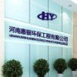 河南惠銀環保工程有限公司;