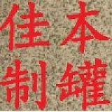 東莞市佳本五金制品有限公司;