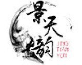 廣州景天韻生物科技有限公司;
