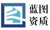 深圳市藍圖建筑企業管理咨詢有限公司