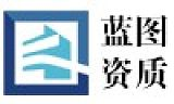 深圳市蓝图建筑企业管理咨询有限公司;