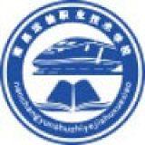 南昌運輸職業技術學校;