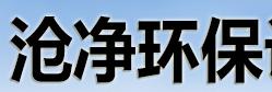 泊頭市滄凈環保設備有限公司
