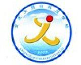 安慶大別山科技學校;
