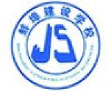 蚌埠建設學校;