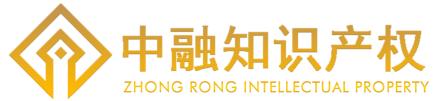 中融(深圳)知识产权代理有限公司