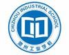 池州工业学校