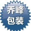 七次郎乔峰塑料制品有限公司