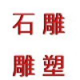 曲陽縣石塑工藝雕刻廠;