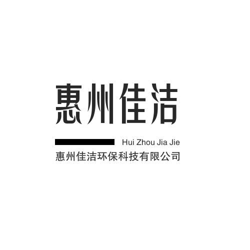 惠州市佳洁环保科技有限公司