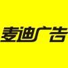 玉溪麦迪广告vwin德赢官方网站;