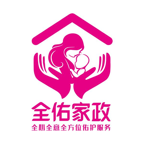 青岛全佑家政服务有限公司