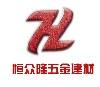 【宅男】福利网市恒众隆五金建材有限公司