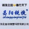 河北昌阳橡塑科技有限公司