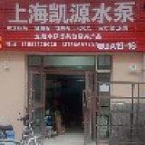 西寧市城東區南元水泵經銷部;