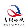 福州青翔文化传媒有限公司
