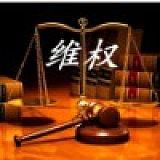 湖北省熾天使法律咨詢有限公司;