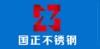 揚州國正不銹鋼制品k8彩票官方網站