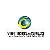 宁夏广盛活性炭有限公司
