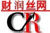 安平县财润丝网制品淘宝彩票走势图表大全;