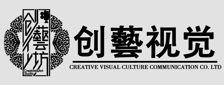 青島創藝工坊文化傳播有限公司