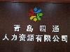 青島四通人力資源有限公司