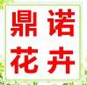 青州市鼎諾花卉苗木有限公司