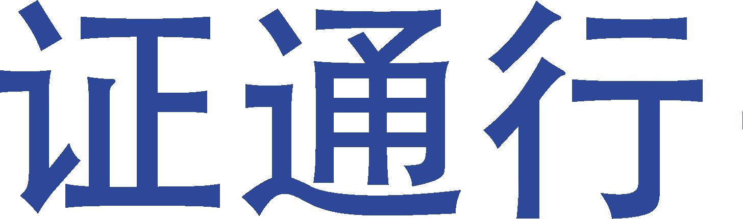 证通行信息科技(广东)有限公司