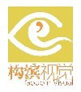 上海構濱企業形象設計工作室;