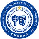 中评国际认证(北京)有限公司陕西分公司
