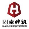 北京固卓建筑工程有限公司