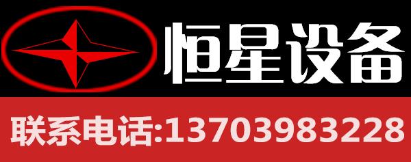 鄭州市恒星重型設備有限公司