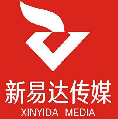 南宁新易达广告传媒有限公司