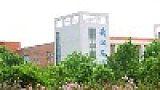 武漢凡谷電子職業技術學校;