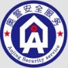 河北奥警保安服务有限公司邢台分公司
