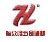 广州市恒众隆五金建材nba山猫直播在线观看;