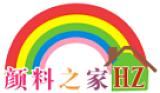 東莞市宏贊橡膠原料有限公司;