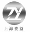 上海孜益供应链科技有限公司