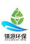 镇源环保科技承德有限公司