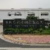 苏州东禾特钢有限公司