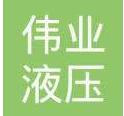 清苑县伟业液压机械厂