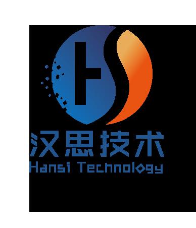 汉思智能技术(南京)有限公司