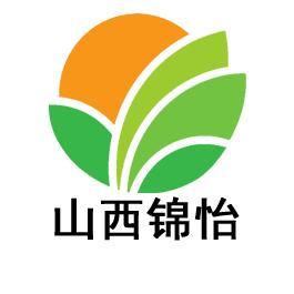 山西锦怡琪惠农业发展有限公司