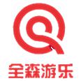 郑州全森游乐设备有限公司
